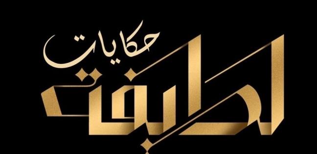 """تأجيل حلقة """"حكايات لطيفة"""" الليلة تضامنا مع ضحايا حادث حريق محطة مصر"""