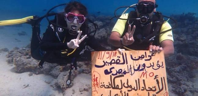 بلافتات تحت الماء.. غواصون يؤيدون الاتحاد المصري لمكافحة الإرهاب