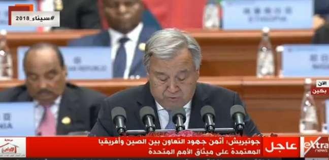 أمين عام الأمم المتحدة: نثمن جهود التعاون بين الصين وإفريقيا
