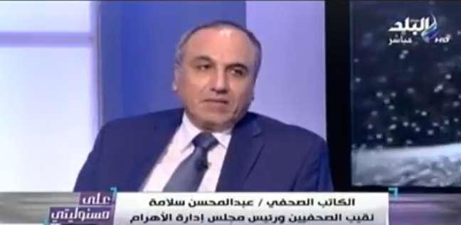 سلامة: المرحلة الحالية لمصر حرجة جدا.. والسيسي يؤمن بأهمية دور الصحفي