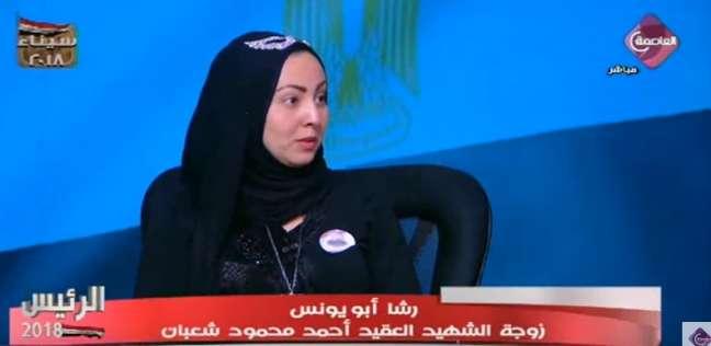 """زوجة الشهيد أحمد شعبان للإرهابيين: """"مش هتخوفونا.. وهننزل ننتخب"""""""