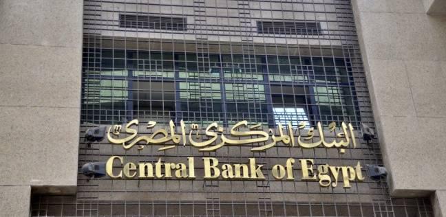 المركزي: 103.7 مليار جنيه صافي رصيد مديونية الهيئات العامة الاقتصادية