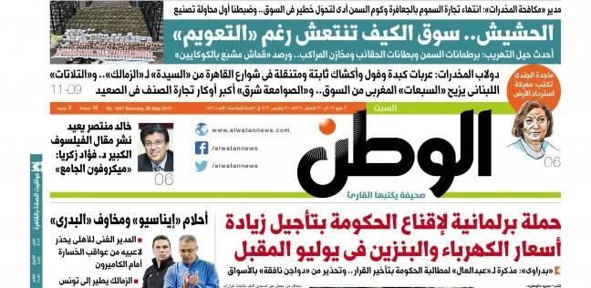 """في عدد """"الوطن"""" غدا.. سوق الكيف تنتعش رغم """"التعويم"""""""