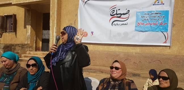 """""""قومي المراة ببني سويف"""": نفذنا مؤتمرات لدعوة المواطنين للتصويت"""