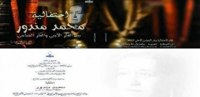 وزير الثقافة يشهد الاحتفال بمرور 50 عاما على رحيل شيخ النقاد محمد مندور