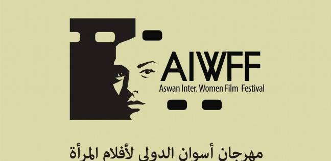 «أسوان لأفلام المرأة» يستقبل 200 فيلم من 50 دولة.. ويستضيف 130 سينمائياً من جميع أنحاء العالم