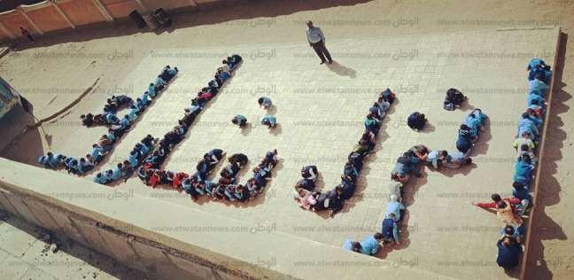 """طلاب مدرسة بالبحيرة يرسمون بأجسامهم شعار """"أنزل شارك"""" دعما للانتخابات"""