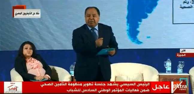 وزير المالية: تطوير الرعاية الصحية في مصر يقلل من معدلات الفقر