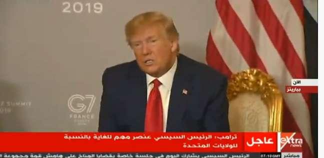عاجل.. ترامب: موقفنا مع الصين يتحسن ويمكننا التوصل لاتفاق