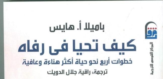 كتاب  كيف تحيا في رفاه .. جديد المركز القومي للترجمة - مصر -
