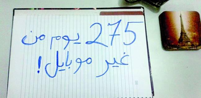 «مارينا» تكافح إدمان المحمول: 275 يوماً خارج الخدمة