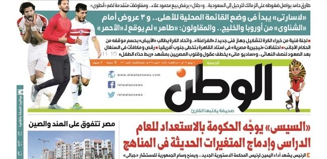 غدا في «الوطن»: مصر تتفوق على الصين.. ووالدة الشهيد عمر القاضي تتحدث