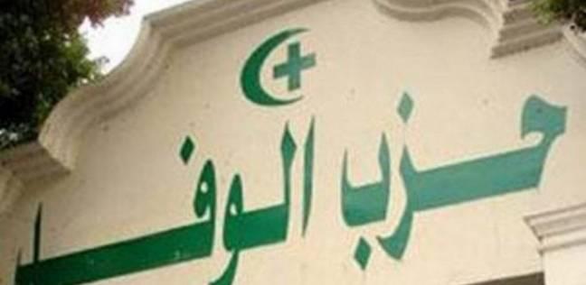 حزب الوفد يعيد تشكيل لجنة الانتخابات البرلمانية بأسيوط
