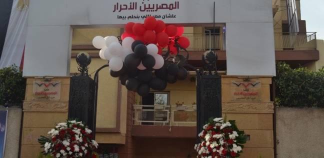 """بدء احتفالية """"المصريين الأحرار"""" بفوز الرئيس السيسي بالمقر الرئيسي"""