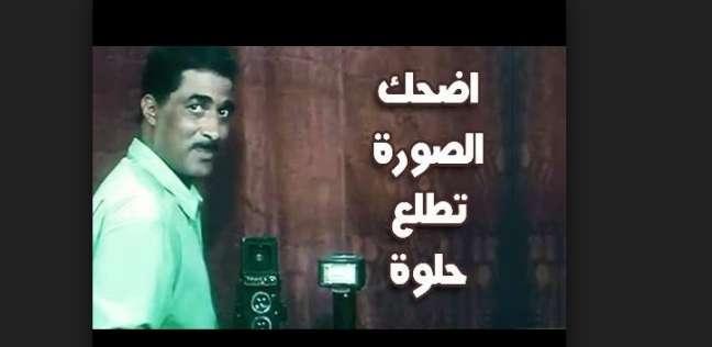 """أحمد زكي و""""اضحك الصورة تطلع حلوة"""""""