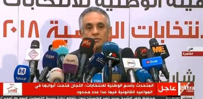 """""""الوطنية للانتخابات"""": الفرز آخر أيام التصويت.. وإعلان النتائج 2 أبريل"""