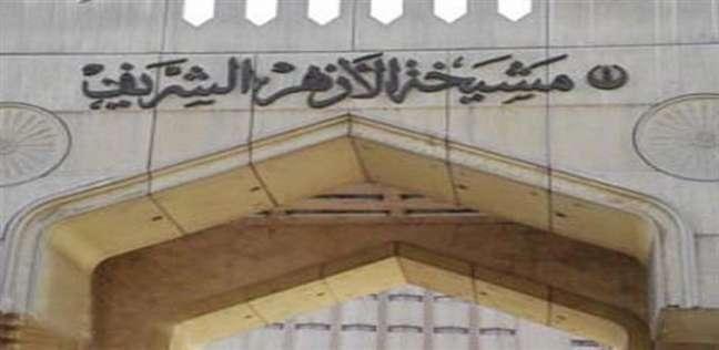 """الأزهر الشريف يطالب بوقف مأساة أهالي """"الغوطة الشرقية"""" في سوريا"""