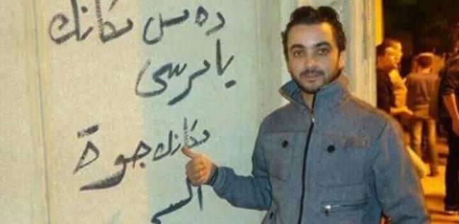 """رضا مدون شعارات الاتحادية في 30 يونيو: """"يا مرسي مكانك جوه السجن"""""""