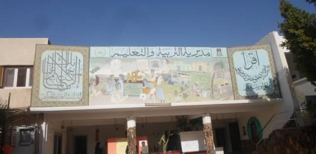 """""""تعليم الوادي الجديد"""" تكرم المتفوقين من أبناء المحافظة"""