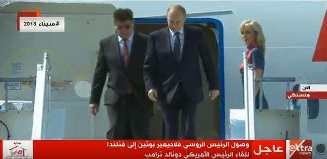 عاجل| بوتين يصل إلى فنلندا للقاء الرئيس الأمريكي