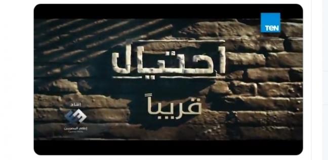 غدا على  TeN ..  احتيال  يكشف خبايا الإخوان وسموم الإرهاب بالمنطقة - فن وثقافة -
