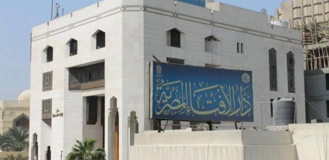 """دار الإفتاء المصرية تنشر كتاب حول """"أعمال الحج والعمرة"""""""