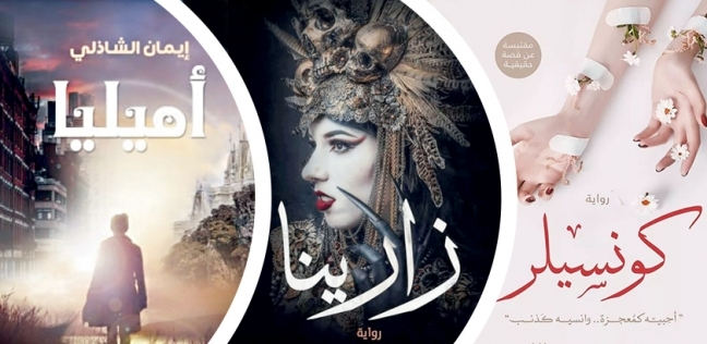 """الكتاب """"عربي"""" والعنوان """"أجنبي"""".. فذلكة مؤلفين"""