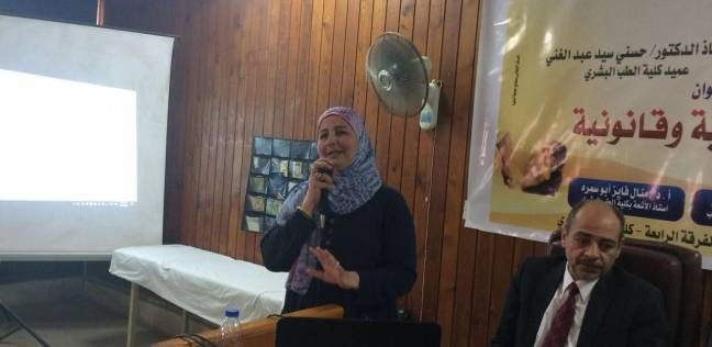 """""""العنف ضد المرأة من الوجهة الطبية والقانونية"""" في ندوة بطب المنيا"""