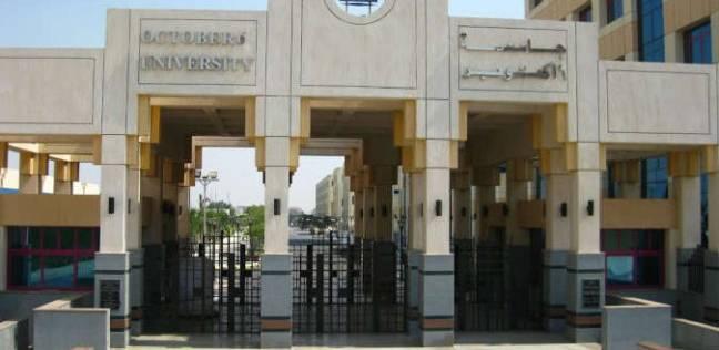 جامعة 6 أكتوبر تعلن قيمة المصروفات الدراسية لعام 2018-2019