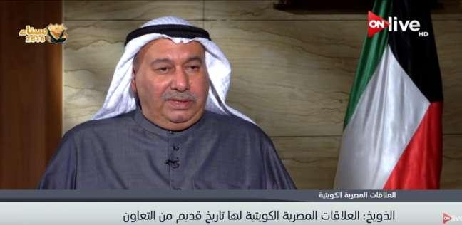 سفير الكويت بالقاهرة: لن ننسى دور مصر في تحرير بلادنا