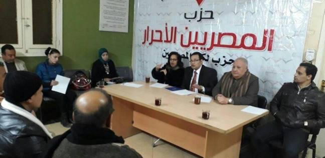 """""""المصريين الأحرار"""" بالفيوم تناقش خطة عمل الحزب خلال رمضان"""