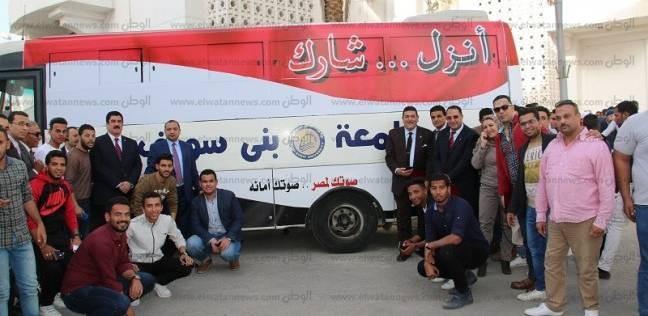 جامعة بني سويف تنظم احتفالية لحث الشباب على المشاركة في الانتخابات