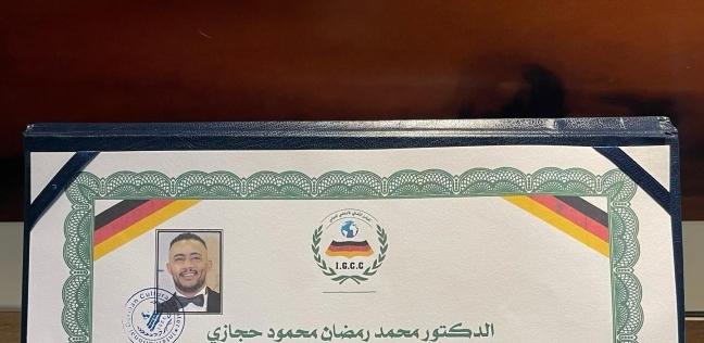 شهادة الدكتوراه الفخرية لمحمد رمضان