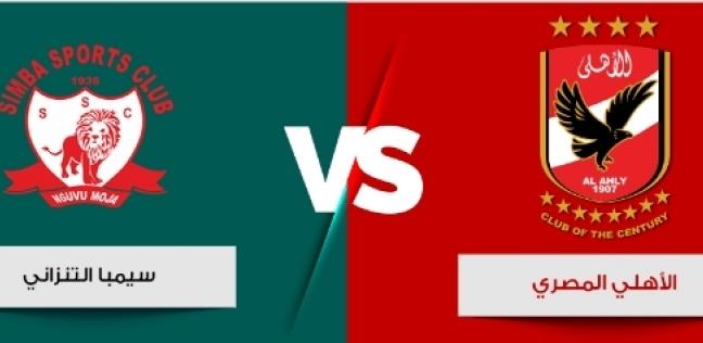 مشاهدة مباراة الأهلي وسيمبا بث مباشر بتاريخ 02-02-2019 دوري أبطال أفريقيا