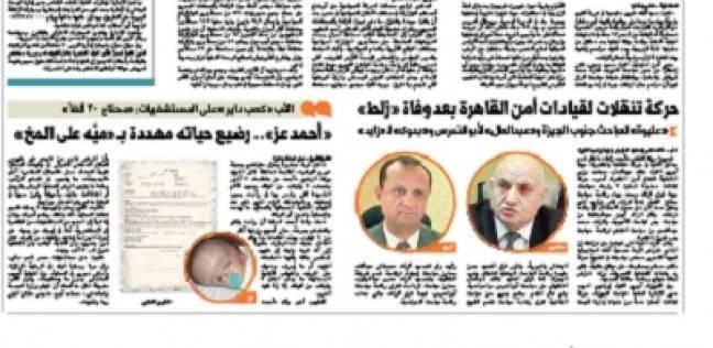 استجابة لـ«الوطن».. «التأمين الصحى» تتكفل بعلاج الرضيع المصاب بـ«ميه على المخ»