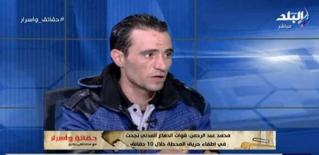 """منقذ ضحايا حادث محطة مصر: """"الدفاع المدني وصل بعد 10 دقائق من الحادث"""""""