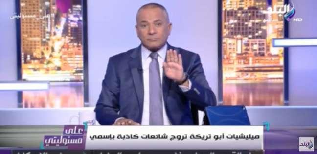 """أحمد موسى: """"أين صراصير المواقع الإلكترونية من سيول تركيا؟"""""""