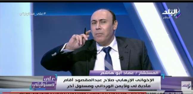 """""""أبو هاشم"""" يكشف عن تفاصيل إذلال قاضي إخواني في تركيا: """"كان بيطبخ لهم"""""""