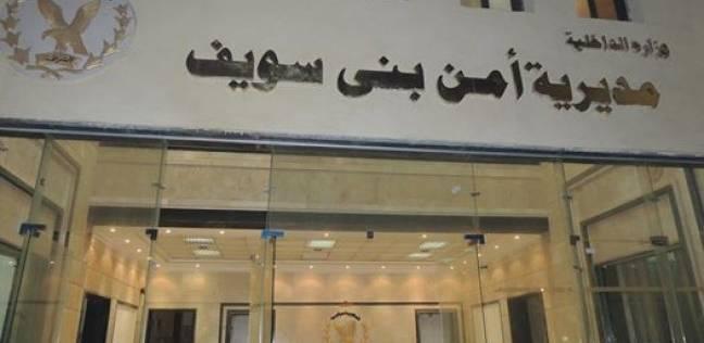 القبض على عصابة تبيع استمارات توظيف وهمية فى بنى سويف