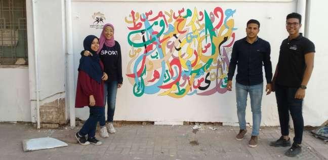 """طلاب """"أداب"""" يزينوا جدران الكلية برسومات تعبيرية لاستقبال زملائهم"""