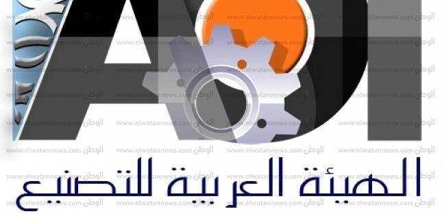 """""""العربية للتصنيع"""" تستقبل الملحقين العسكريين العرب والأجانب.. غدا"""