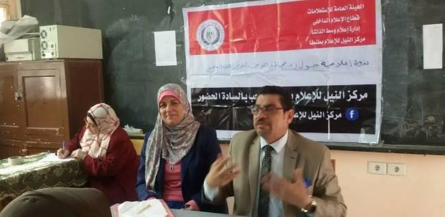 """""""دعم الموهبين لتطوير العملية التعليمية"""".. ندوة بالنيل للإعلام في طنطا"""