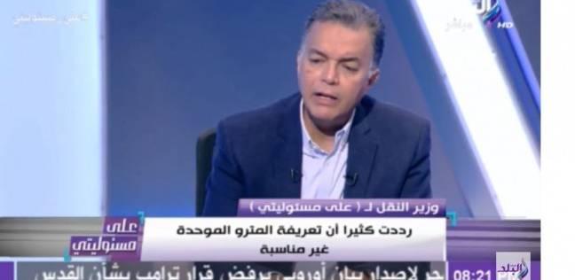 """وزير النقل: """"سعر التذكرة الحقيقي 16 جنيه.. وأنا حالف أرعى مصالح الشعب"""""""