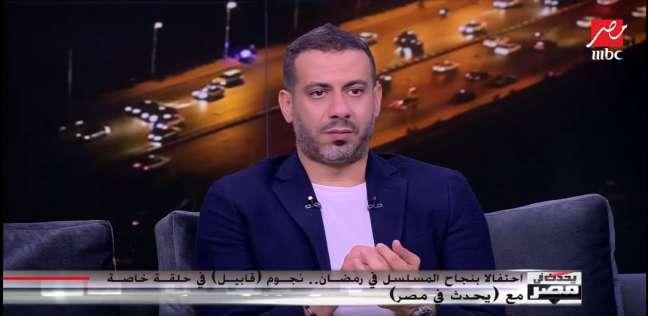 محمد فراج: مش بهتم بالكم في العمل الفني.. ودوري في
