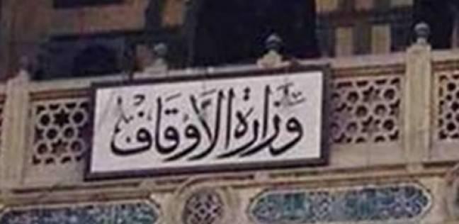الجمعة.. قافلة دعوية لوادي النطرون لمواجهة الجمود الفكري