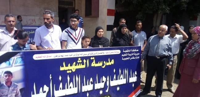 إطلاق اسم الشهيد عبداللطيف وحيد النجار على مدرسة ابتدائية في الدقهلية