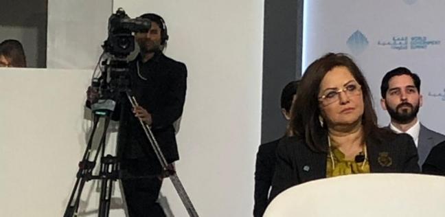 وزيرة التخطيط تلقي الكلمة الختامية في جلسة منظمة التعاون الاقتصادي