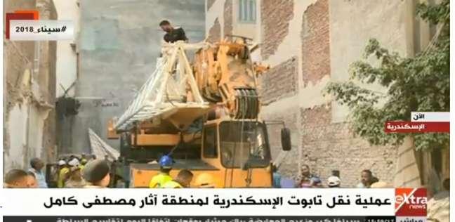 بث مباشر| نقل تابوت الإسكندرية لمنطقة آثار مصطفى كامل
