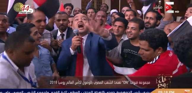 بالصور| عمرو أديب يرقص على الهواء احتفالا بالمنتخب المصري