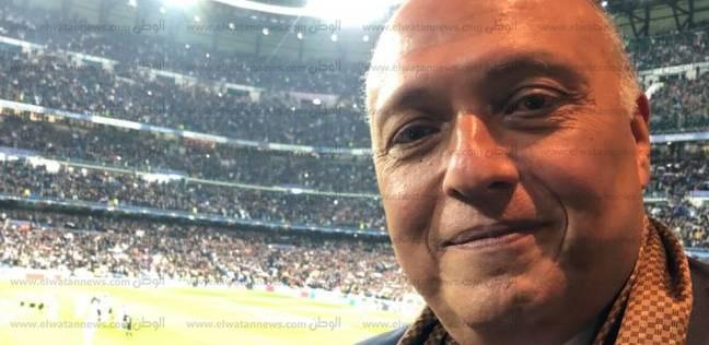 سامح شكري في مدرجات مباراة ريال مدريد وباريس سان جيرمان